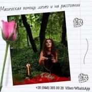 Гадание. Магическая помощь в Киеве