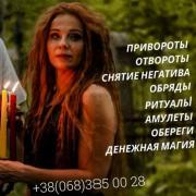 Гадание. Обряды. Магические услуги в Киеве
