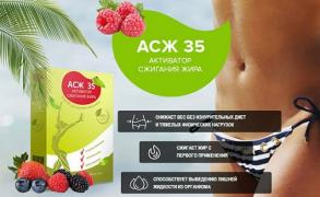 HOAs 35 for weight loss. To buy in Ukraine