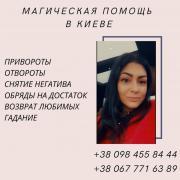 Магические услуги в Киеве. Помощь в семейных и личных проблемах