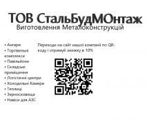 Metalwork, Manufacturing, Installation LLC StalBudMontazh