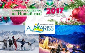 New year 2017 in Bansko, Bulgaria