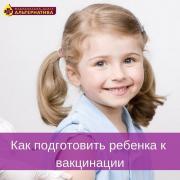 PREPARING A CHILD FOR VACCINATION