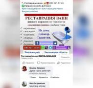 Реставрація ванн, Хмельницький та Хмельницька обл