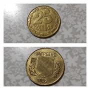 Ukraine coin 25 cents 1992