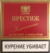 Wholesale cigarettes Prestige, Red, blue